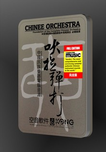 Kong Audio Chinee Orchestra Boxset