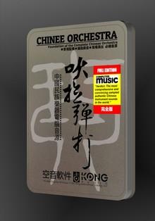 Kong Audio Chinee Orchestra Boxset