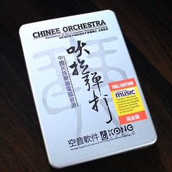 Kong Audio Chinee Orchestra Box Version