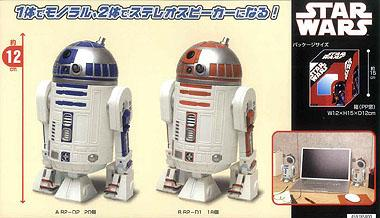 Star Wars R2-D2 speakers