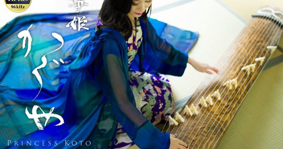 Premier Sound Factory Princess Koto KAGUYA feat